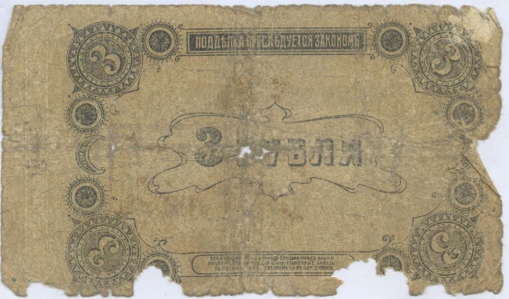 3 рубля (разменный билет Елисаветградского Отделения) 1918 года
