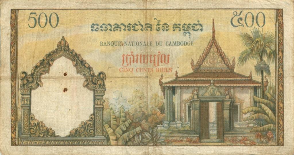 500 риелей (Камбоджа)