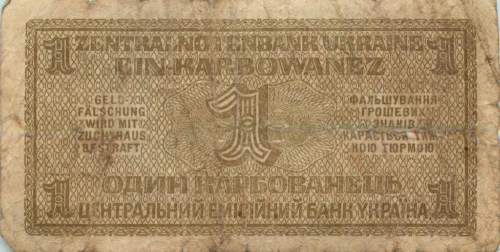 1 карбованец 1942 года (Украина)