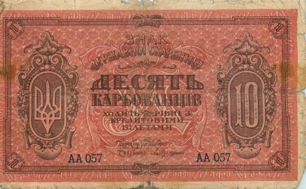 10 карбованцев (Украина)