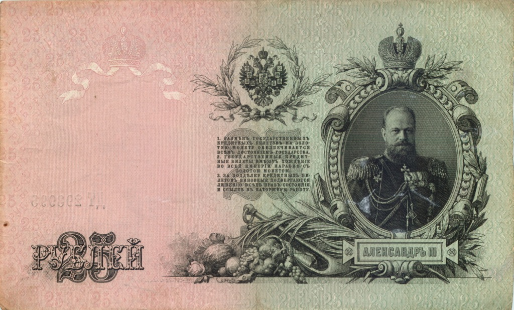25 рублей 1909 года Шипов (Российская Империя)