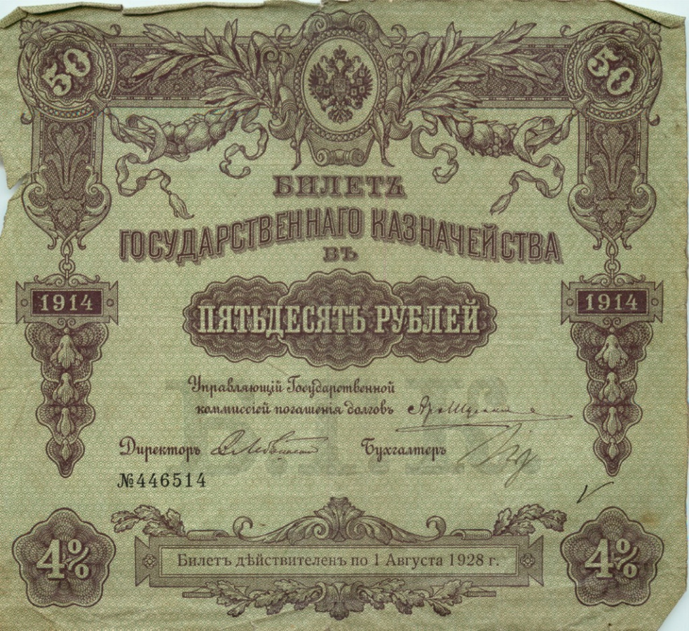 50 рублей (билет Государственного Казначейства 1914 года (Российская Империя)