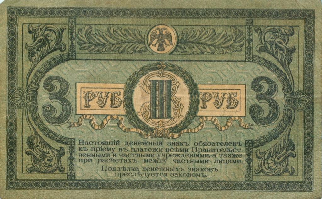 3 рубля (Ростов-на-Дону) 1918 года