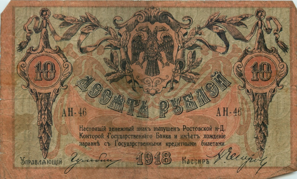 10 рублей (Ростов-на-Дону) 1918 года