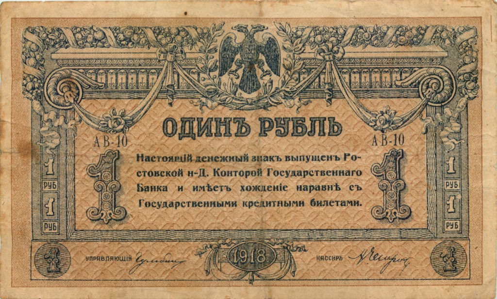 1 рубль (Ростов-на-Дону) 1918 года