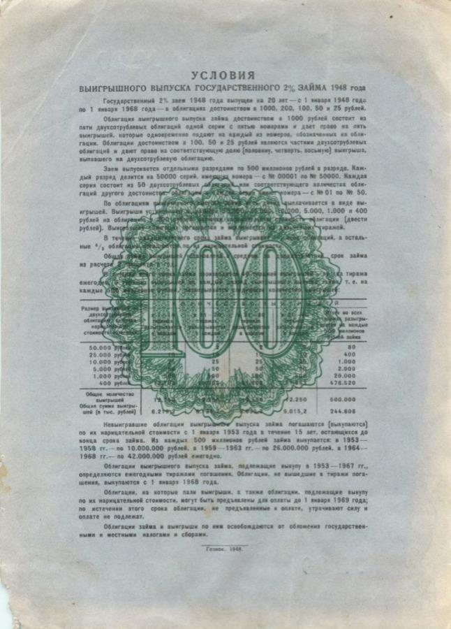 100 рублей (облигация) 1948 года (СССР)