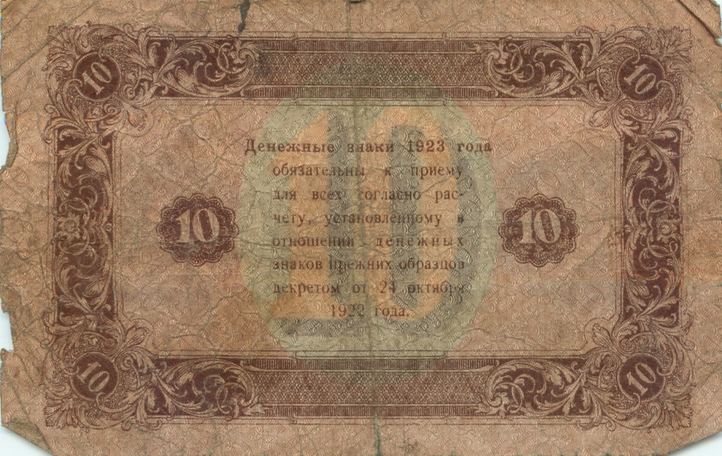 10 рублей 1923 года (СССР)