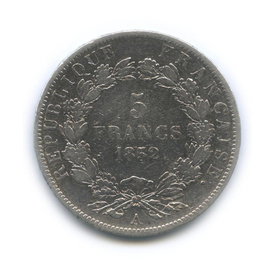 5 франков - Луи Наполеон Бонапарт (Наполеон III) 1852 года (Франция)