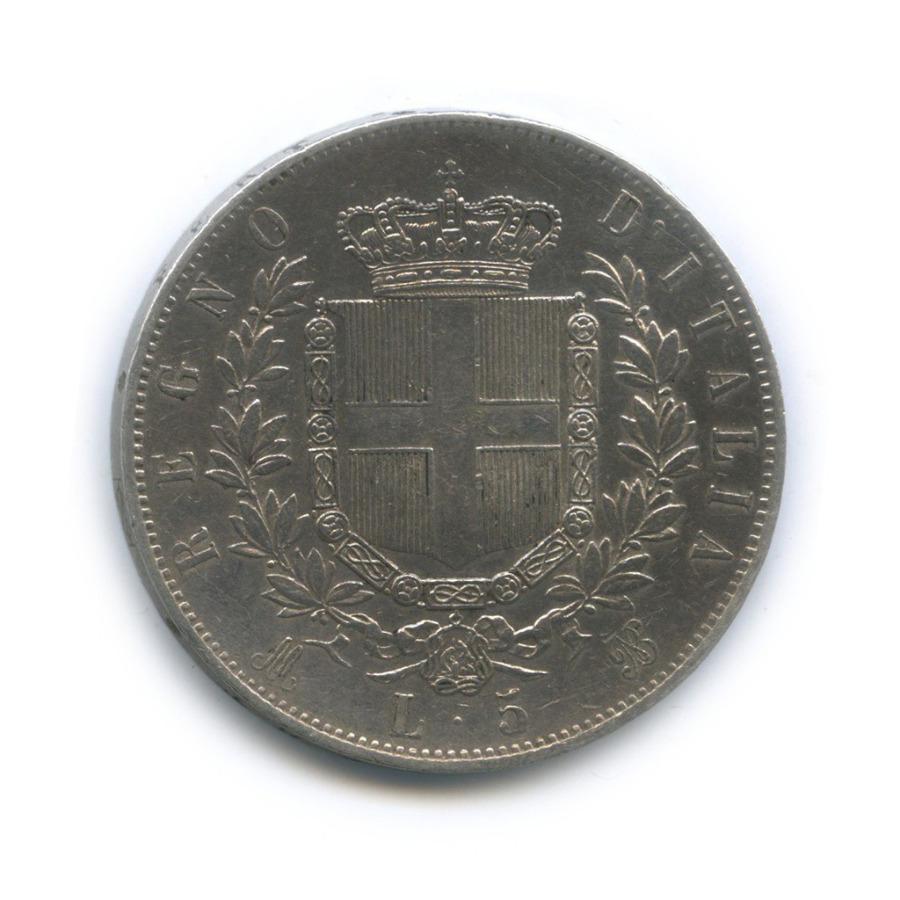 5 лир - Виктор Эмануэль II 1874 года (Италия)