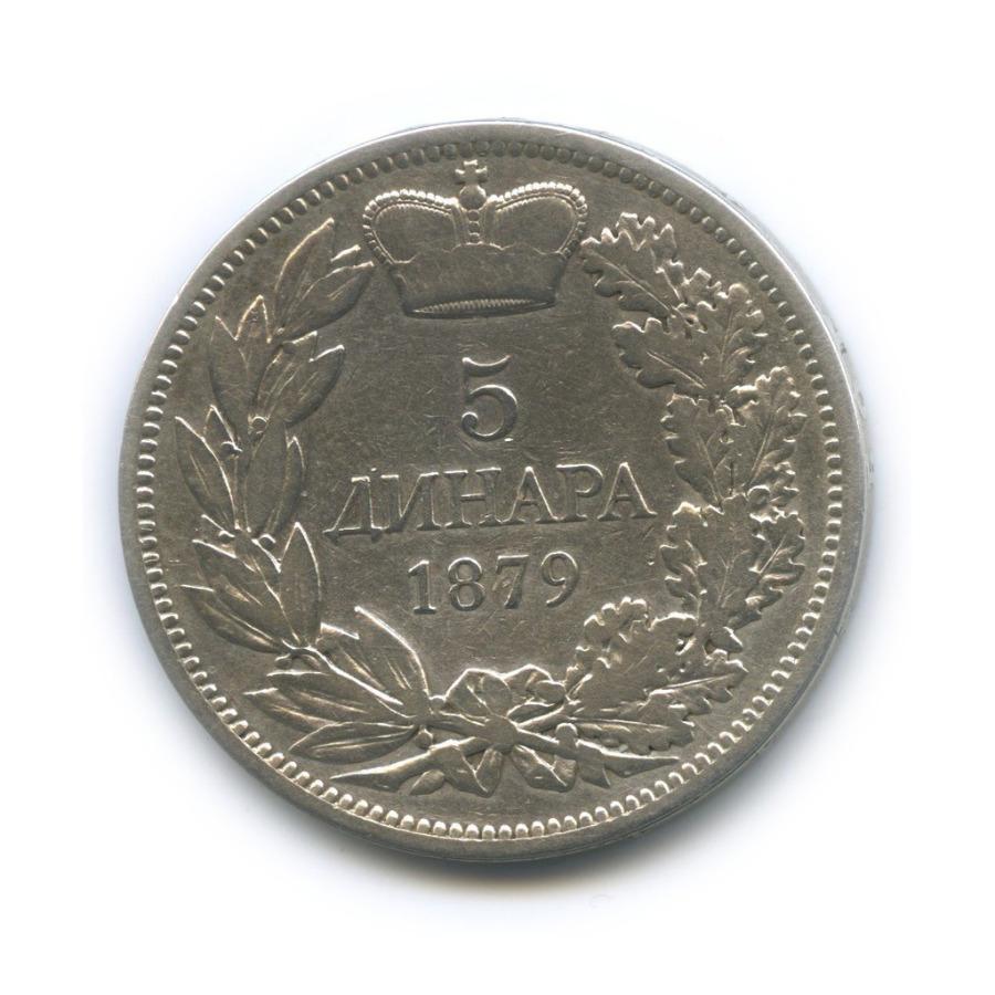 5 динаров 1879 года (Сербия)