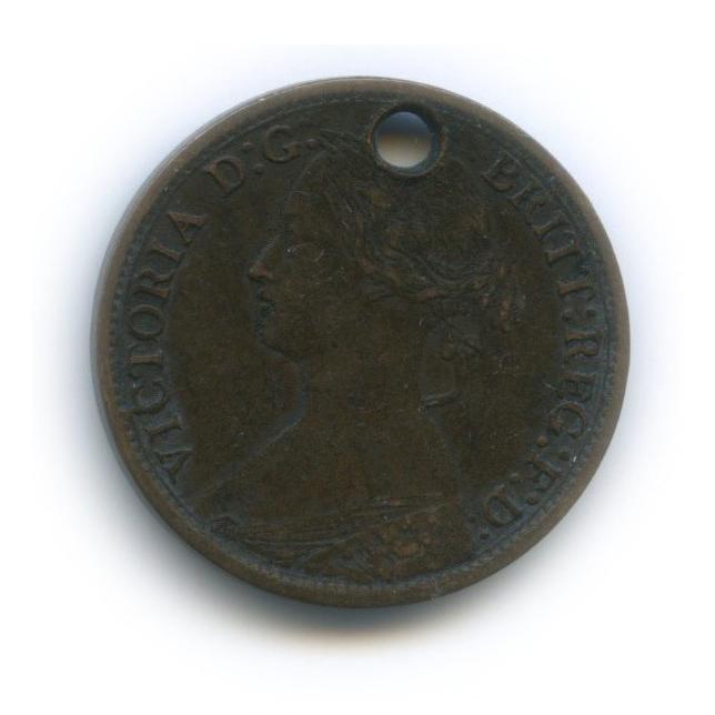 1 фартинг 1868 года (Великобритания)