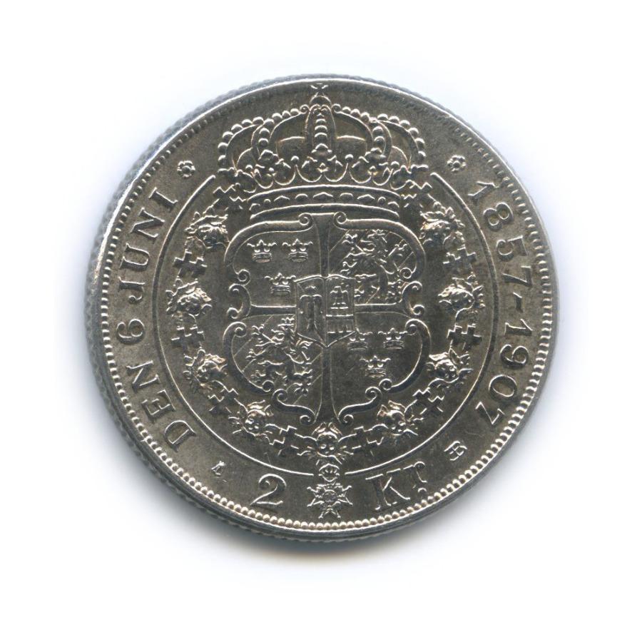 2 кроны - Золотой юбилей свадьбы Оскара II и Софии 1907 года (Швеция)