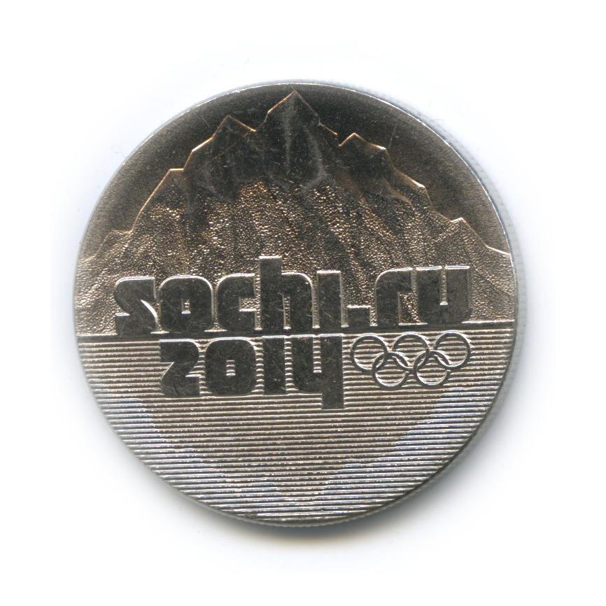 25 рублей — XXII зимние Олимпийские Игры иXIзимние Паралимпийские Игры, Сочи 2014 - Эмблема 2011 года (Россия)