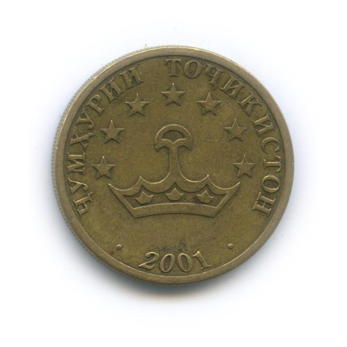 50 дирам 2001 года (Таджикистан)