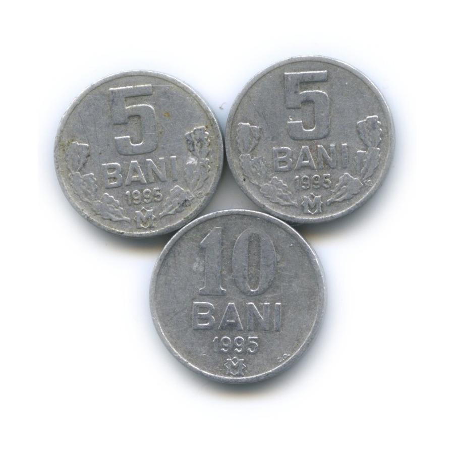 Набор монет 5 бани, 10 бани 1995 года (Молдавия)