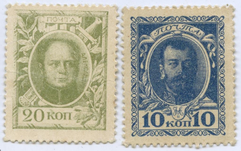 Набор банкнот - марки-деньги (Российская Империя)