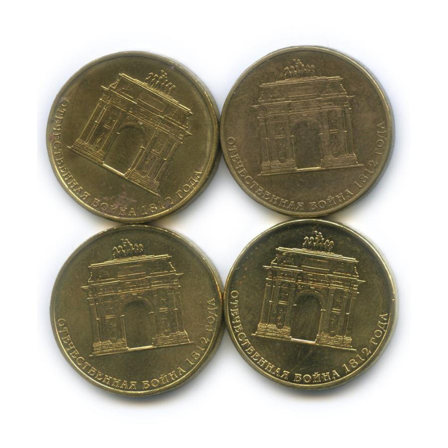 Набор монет 10 рублей — 200 лет победы России вОтечественной войне 1812 года 2012 года (Россия)