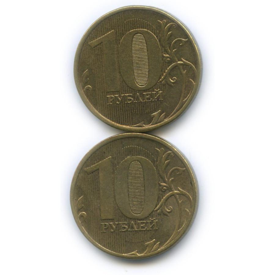 Набор монет 10 рублей (брак - полный раскол штемпеля поаверсу) 2011, 2012 (Россия)