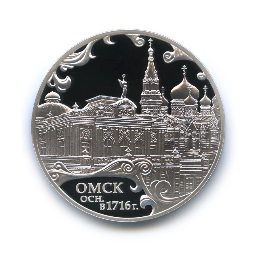 3 рубля - 300-летие основания г. Омска 2016 года СПМД (Россия)