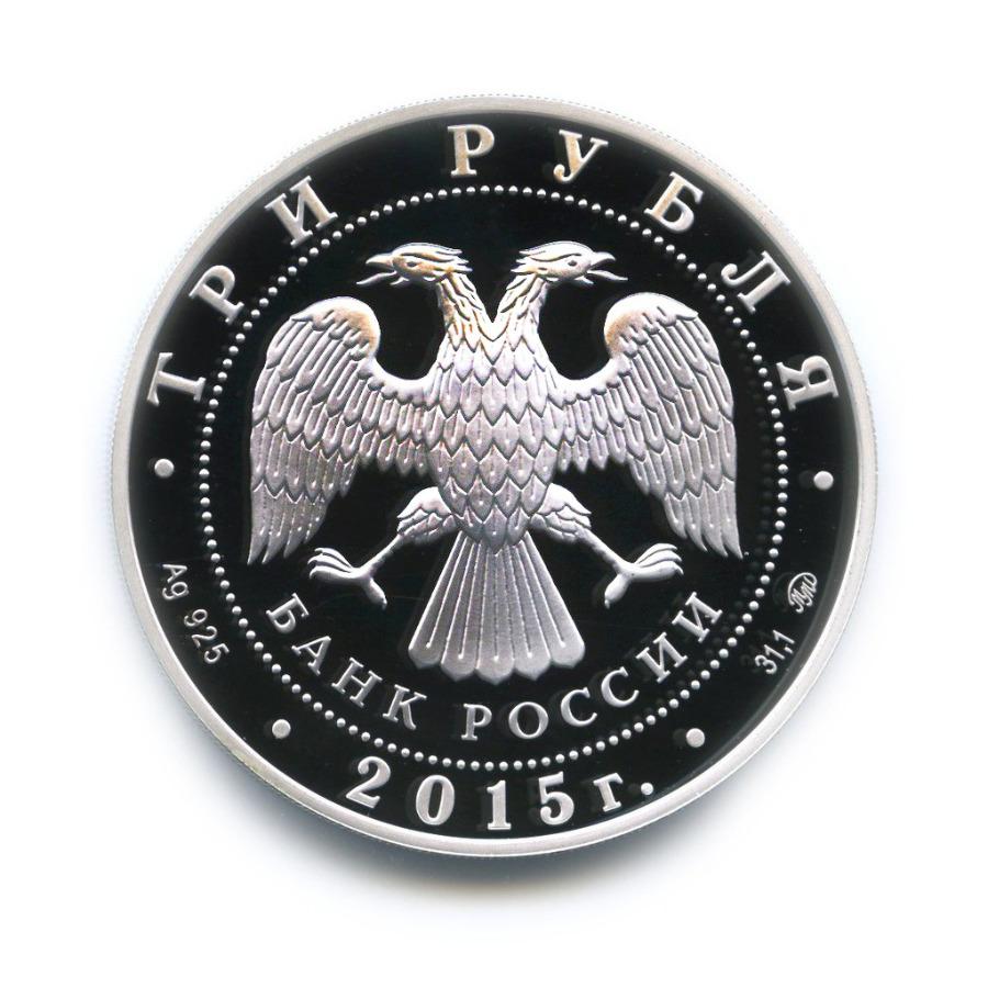 3 рубля - Святой равноапостольный великий князь Владимир - креститель Руси 2015 года ММД (Россия)