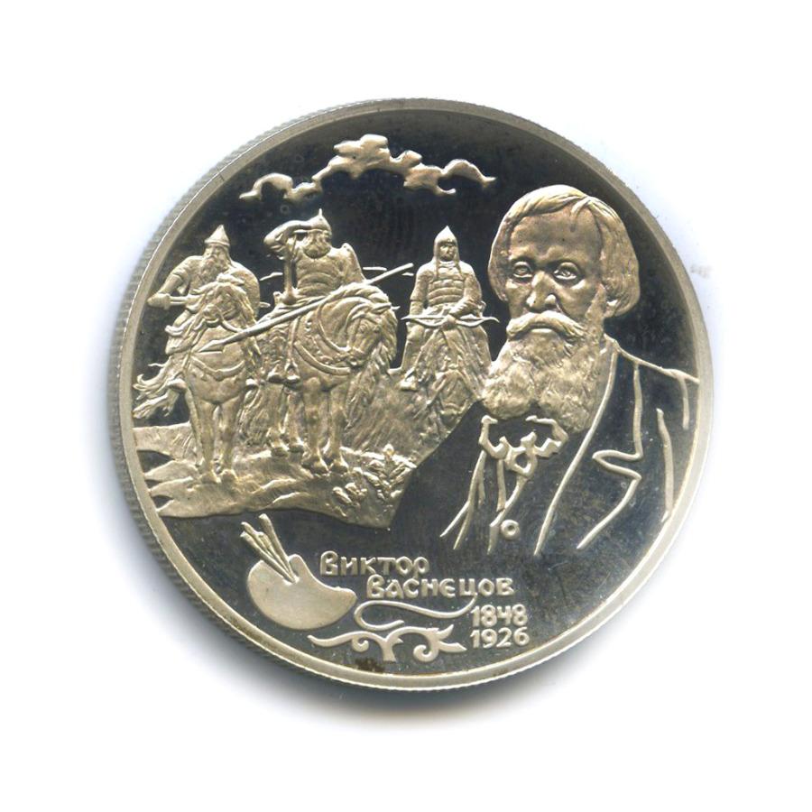 2 рубля — 150 лет содня рождения Виктора Васнецова, Богатыри 1998 года (Россия)
