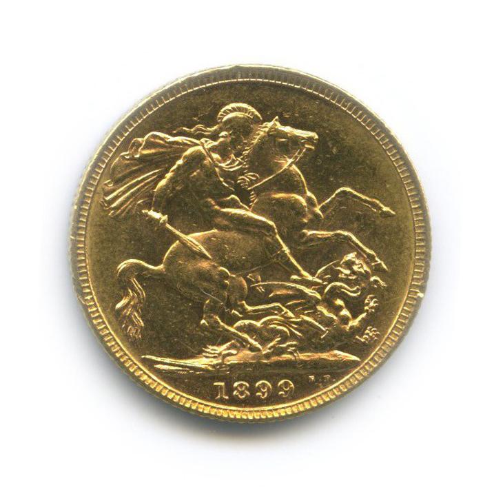 1 соверен - Королева Виктория 1899 года (Великобритания)