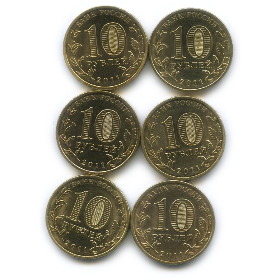 Набор монет 10 рублей - Города воинской славы, Полет в космос 2011 года (Россия)
