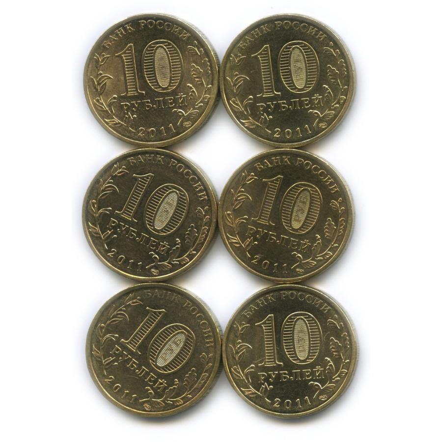 Набор монет 10 рублей - Города воинской славы, Полет вкосмос 2011 года (Россия)