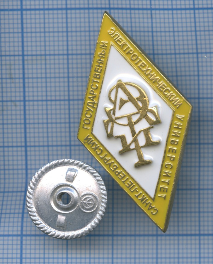 Знак нагрудный «Санкт-Петербургский Государственный Электротехнический Университет «ЛЭТИ» (Россия)