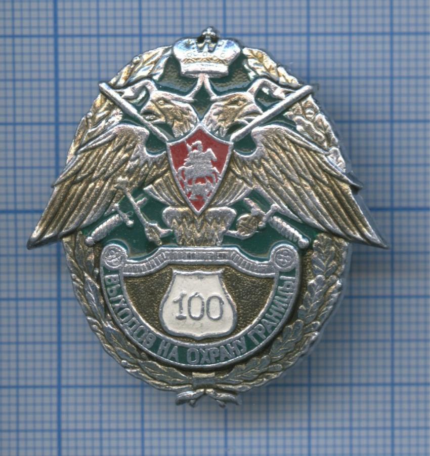 Знак «100 выходов наохрану границы» (Россия)