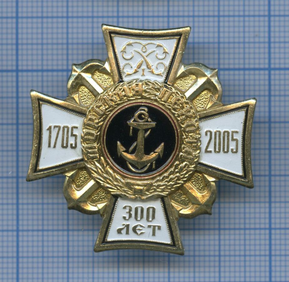 Знак «300-летие морской пехоты» 2005 года (Россия)