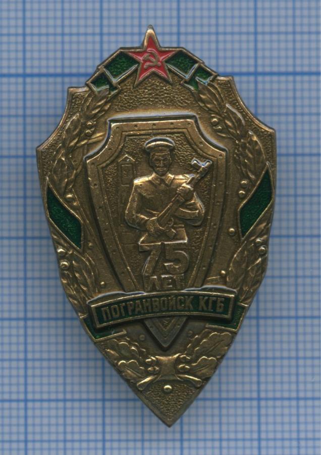 Знак «75-летие погранвойск КГБ» (Россия)