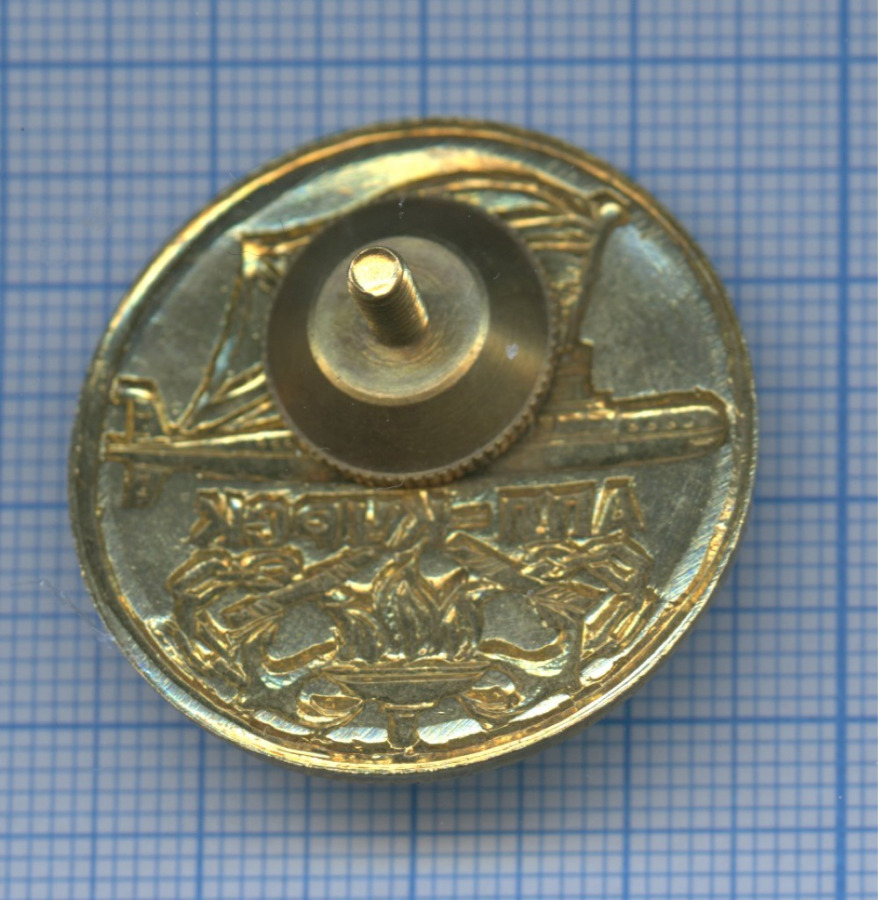 Знак «АПЛ - Курск» (Россия)