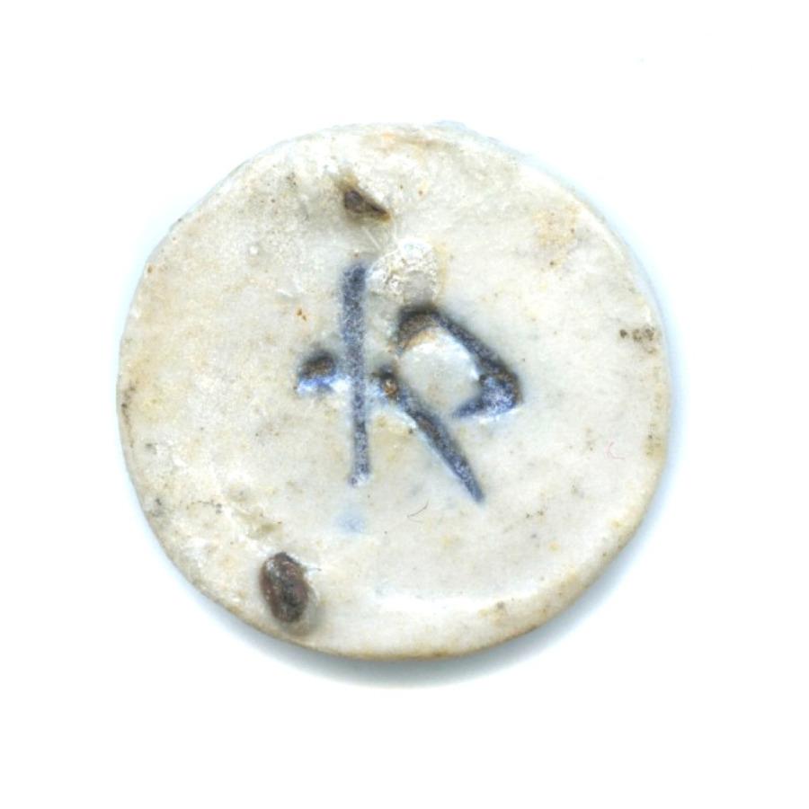 1 пэй, Сиам, XIX в. (фарфор)