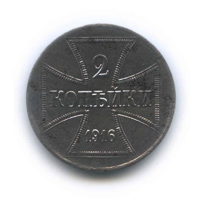 2 копейки (оккупация) 1916 года J (Германия)