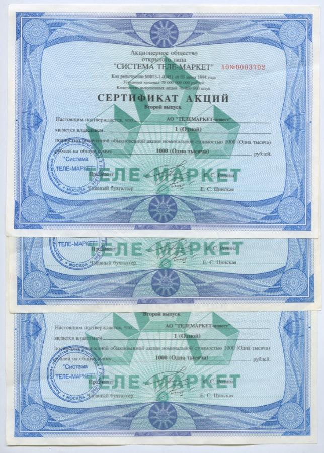 Набор банкнот 1000 рублей (сертификат акций ОАО «Система Теле-Маркет») 1994 года (Россия)