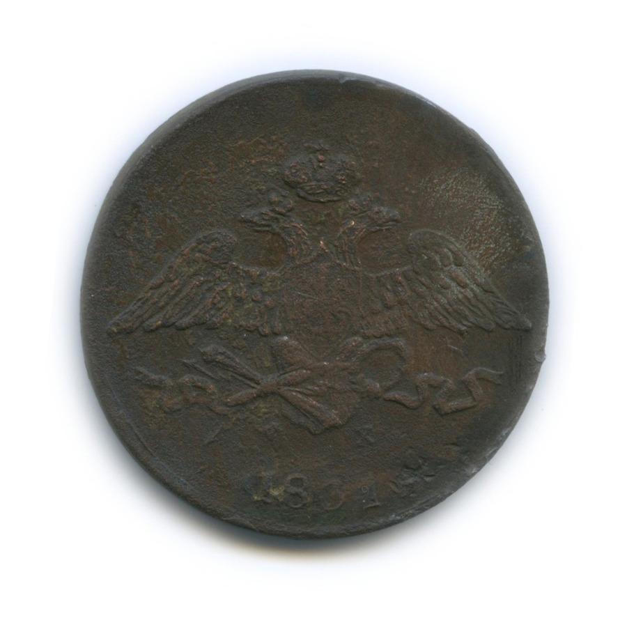 5 копеек 1831 года ЕМ ФХ (Российская Империя)