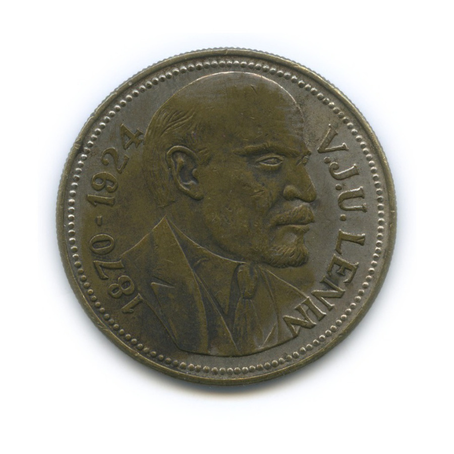 Жетон «В.И. Ленин (1870-1924)»
