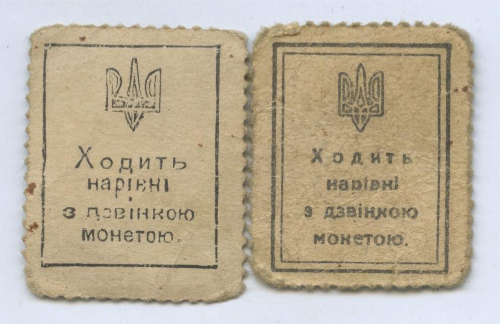 Набор марки-деньги (Украина)