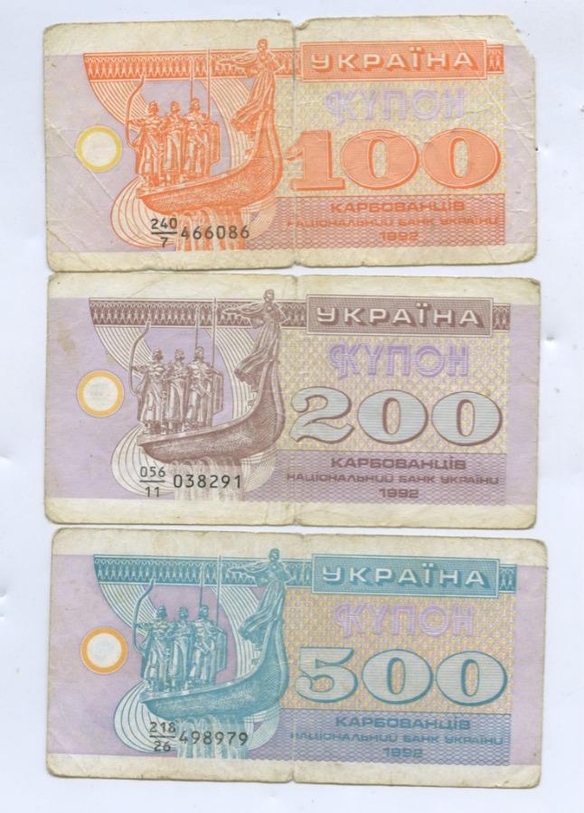 Набор банкнот (купонов) 1992 года (Украина)
