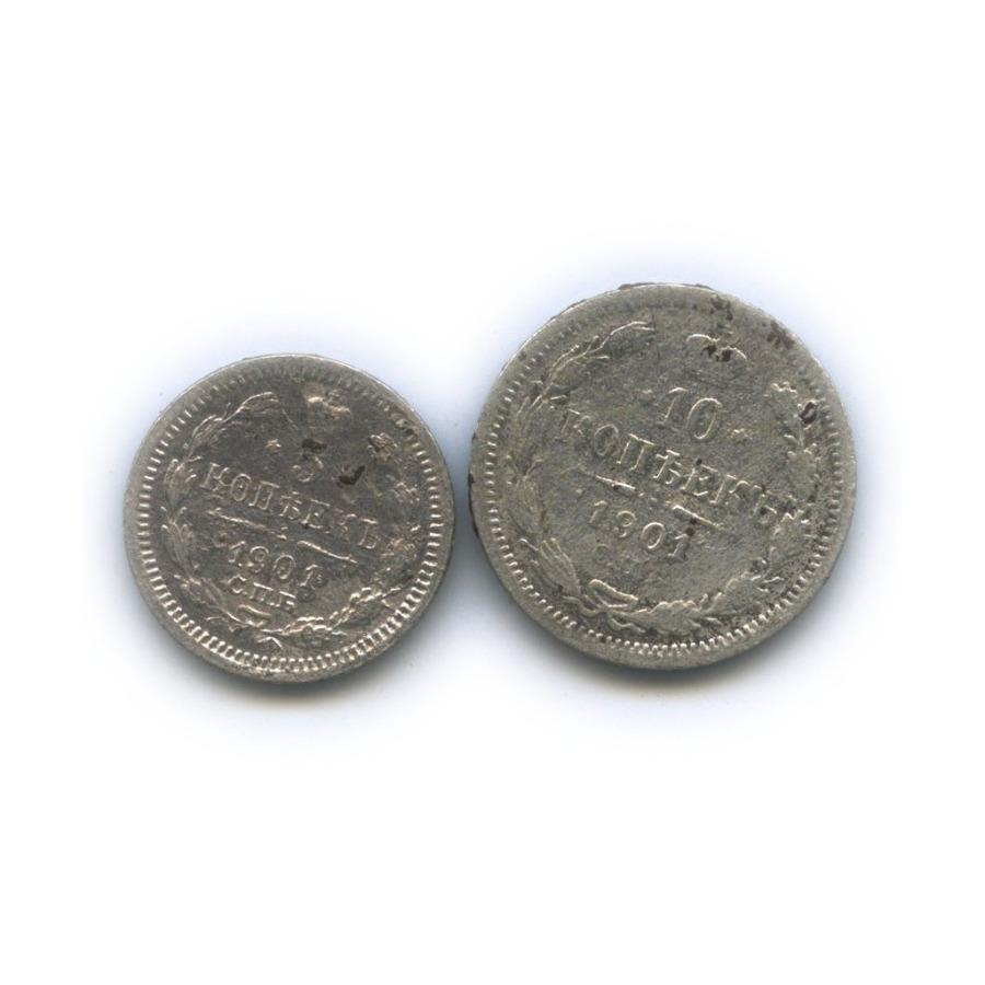 Набор монет Российской Империи 1901 года СПБ ФЗ (Российская Империя)