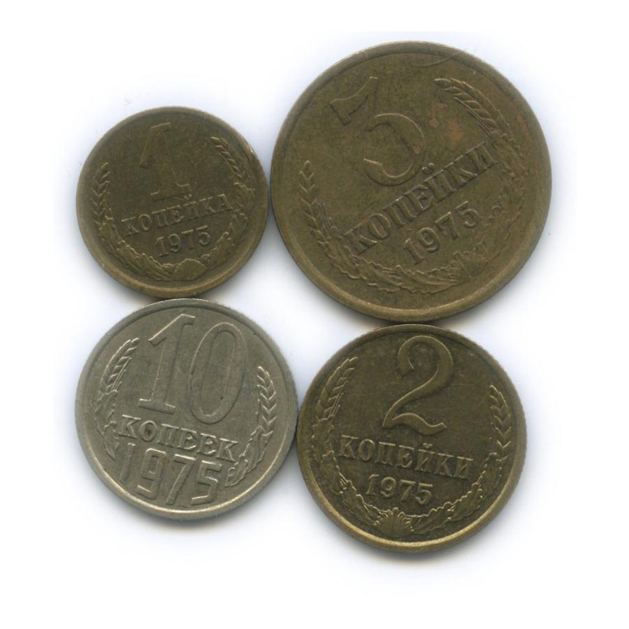 Набор монет СССР 1975 года (СССР)