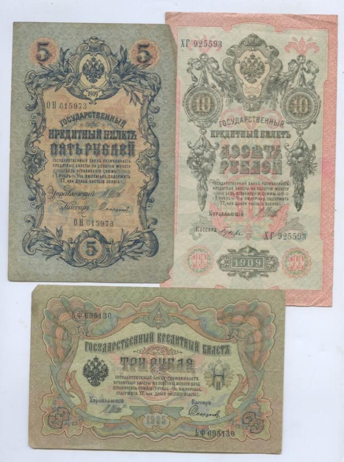 Набор банкнот 1905, 1905 Шипов (Российская Империя)