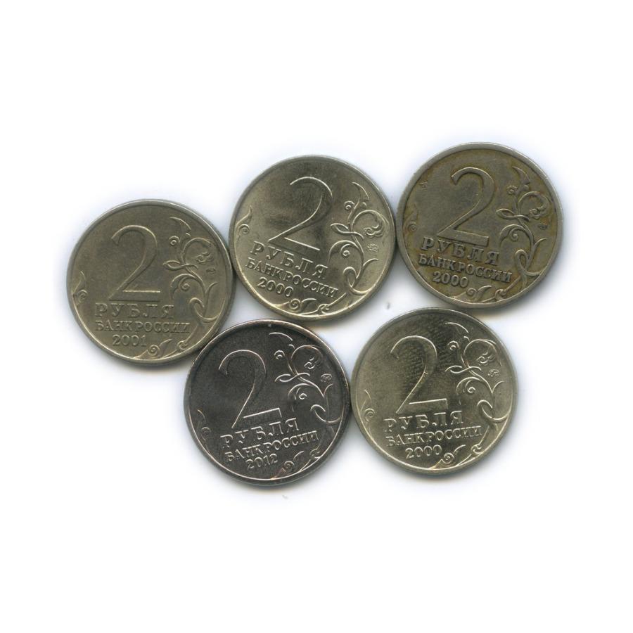 Набор юбилейных монет 2 рубля (Россия)