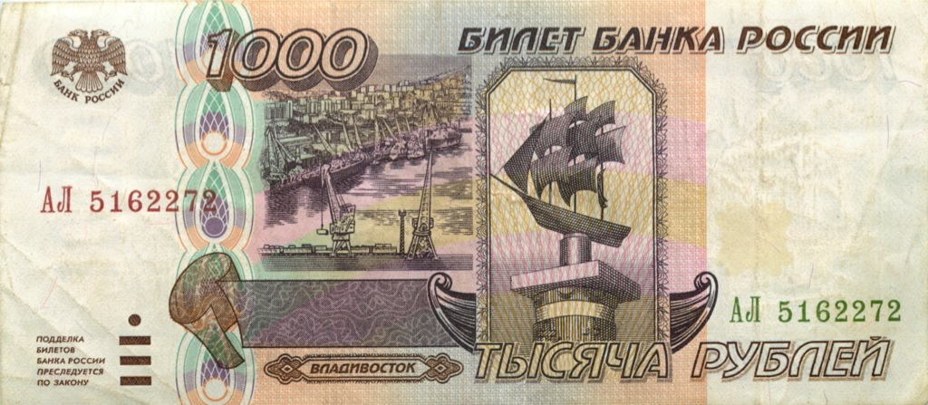 1000 рублей  (в советскомконверте) 1995 года (Россия)