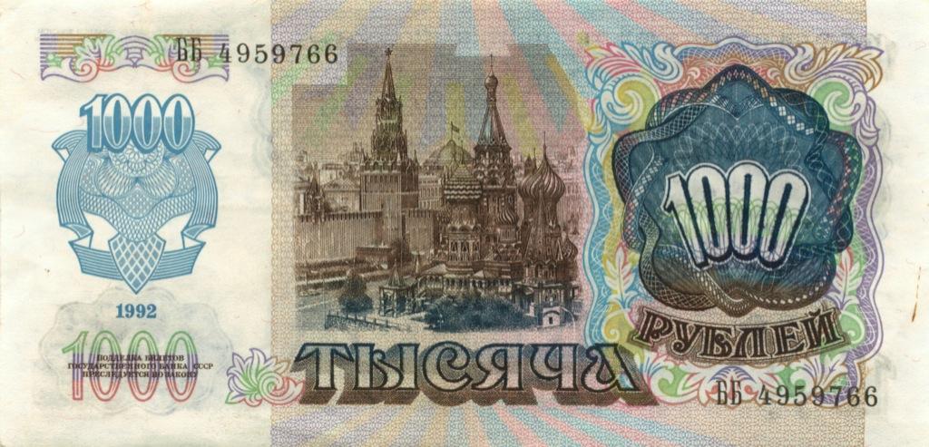 1000 рублей (в советскомконверте) 1992 года (СССР)