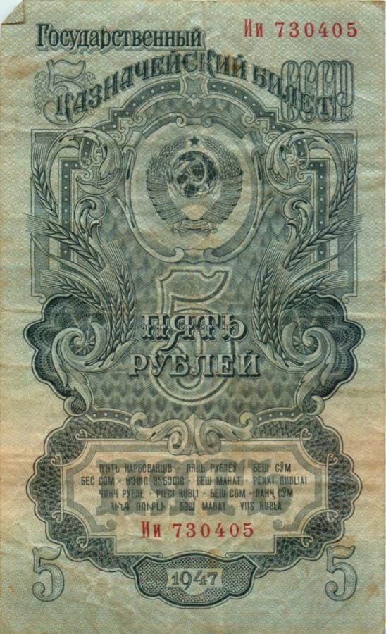5 рублей (в советскомконверте) 1947 года (СССР)