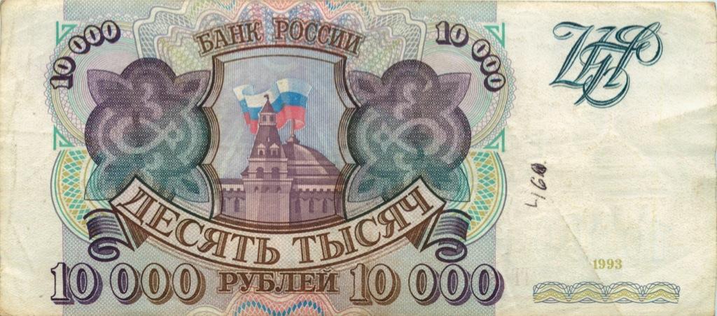 10000 рублей  (в советскомконверте) 1993 года (Россия)