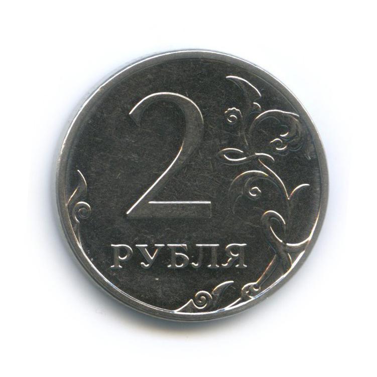 2 рубля (брак поаверсу) 2014 года (Россия)