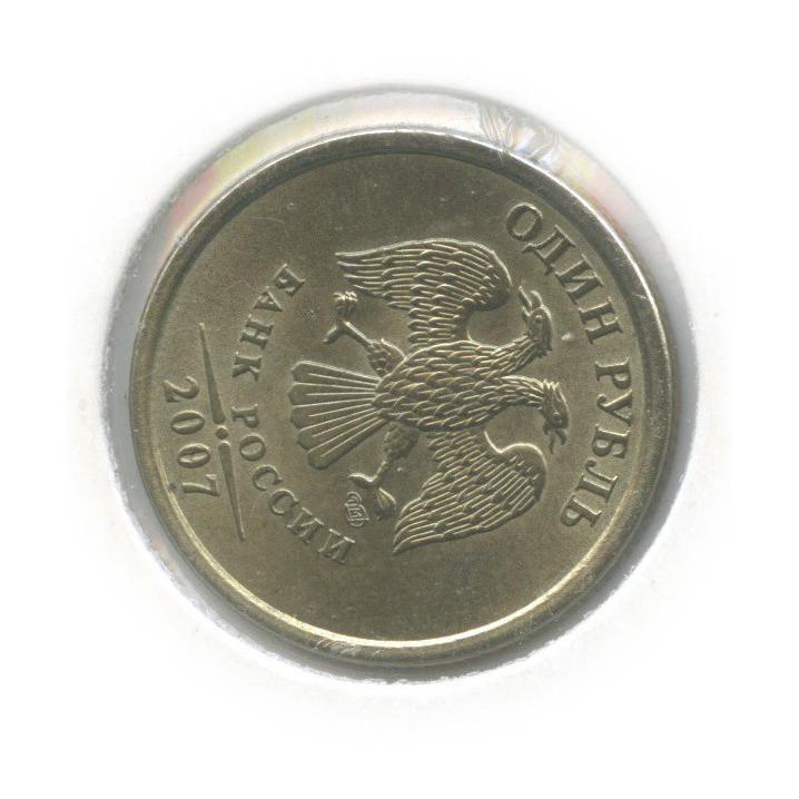 1 рубль (брак - разворот аверс/реверс 40°), вхолдере 2007 года СПМД (Россия)